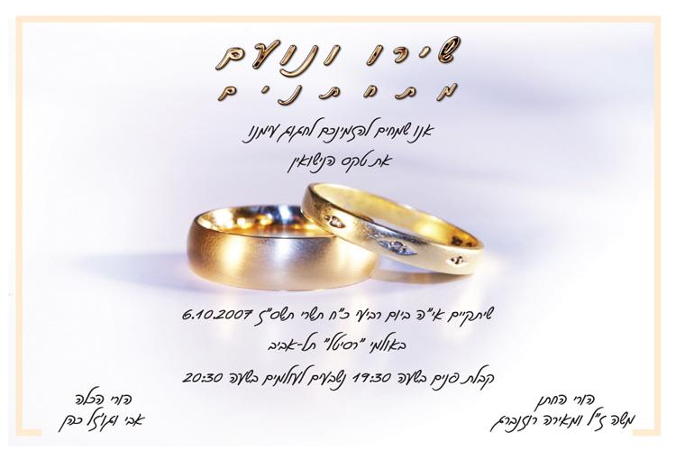 הזמנות לחתונה - דגם 1340 - הזמנה לחתונה קלאסית עם רקע סגול וטבעות מדליקות