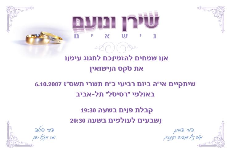 הזמנות לחתונה 1342