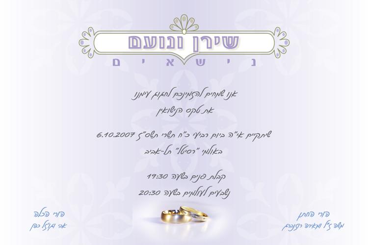 הזמנות לחתונה 1344