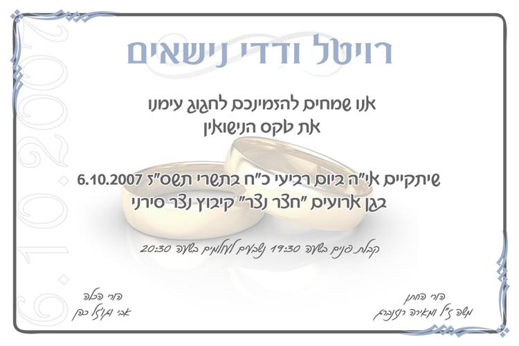 הזמנות לחתונה 1349
