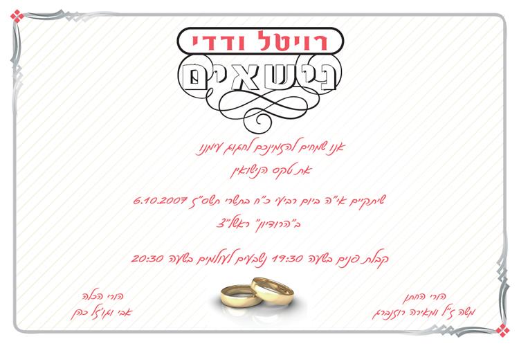 הזמנות לחתונה 1351