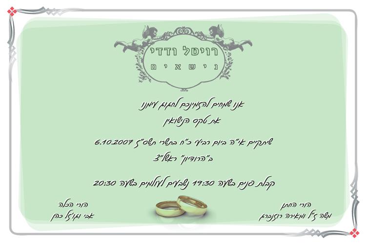 הזמנות לחתונה 1352