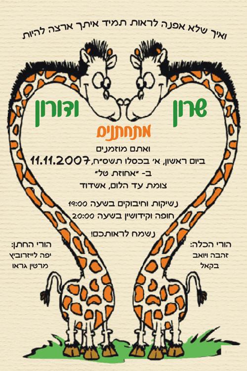 הזמנות לחתונה 1366