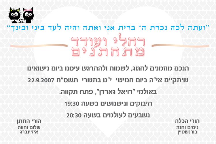 הזמנות לחתונה 1369