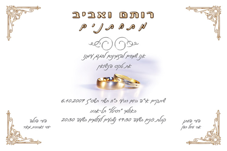 הזמנות לחתונה 1841