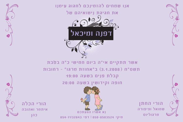 הזמנות לחתונה 3510