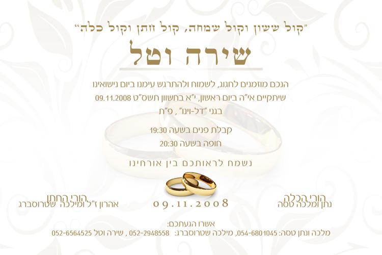 הזמנות לחתונה 3528