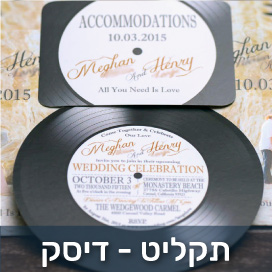 הזמנה לחתונה על תקליט ו/או דיסק מאת FreePrint