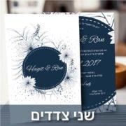 הזמנות לחתונה שני צדדים מאת FreePrint