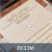 הזמנות לחתונה בשכבות מאת FreePrint