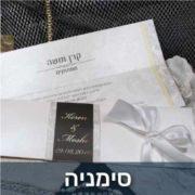 הזמנות לחתונה עם סימניה