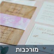 הזמנות לחתונה מורכבות מאת FreePrint