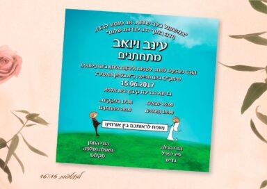 הזמנות לחתונה דגם OS01