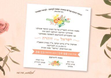 הזמנות לחתונה דגם OS10