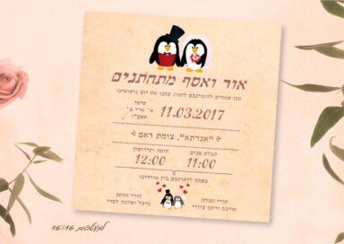 הזמנות לחתונה דגם OS02