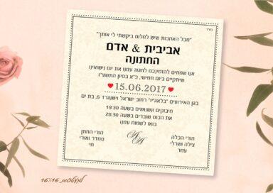 הזמנות לחתונה דגם OS04