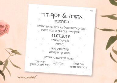 הזמנות לחתונה דגם OS05
