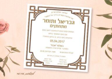 הזמנות לחתונה דגם OS06