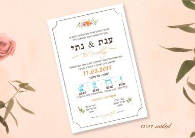 הזמנות לחתונה דגם OS67
