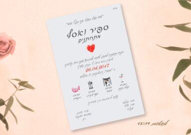 הזמנות לחתונה דגם OS69