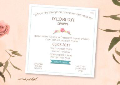הזמנות לחתונה דגם OS07