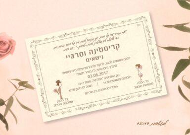 הזמנות לחתונה דגם OS70