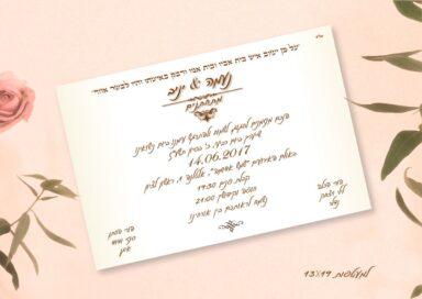 הזמנות לחתונה דגם OS71