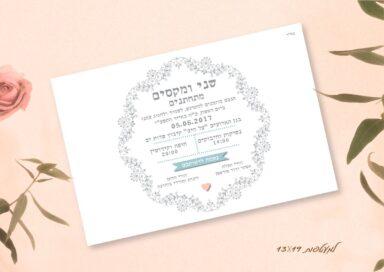 הזמנות לחתונה דגם OS72