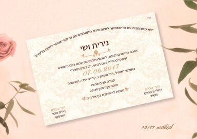 הזמנות לחתונה דגם OS73