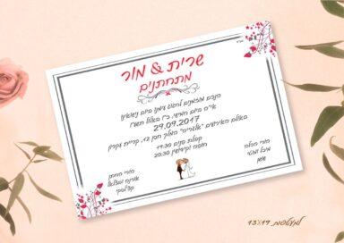 הזמנות לחתונה דגם OS76