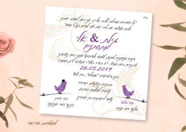 הזמנות לחתונה דגם OS08