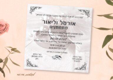 הזמנות לחתונה דגם OS09
