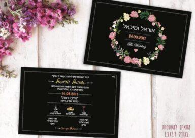 הזמנות לחתונה דגם GL03