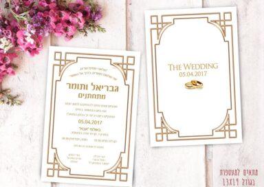 הזמנות לחתונה דגם GL06