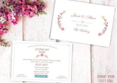 הזמנות לחתונה שני צדדים: הזמנות לחתונה דגם GL07