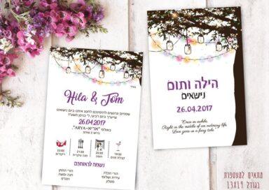 הזמנות לחתונה בזול