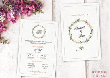 הזמנות לחתונה דגם GL101