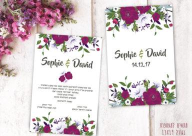 הזמנות לחתונה כרכור