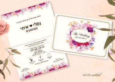 בחירת הזמנה לחתונה מנצחת