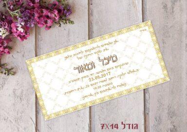 הזמנות לחתונה אונליין חינם