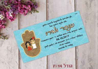 הזמנות לחתונה הולה