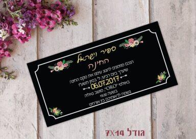 הזמנות לחתונה מחירים