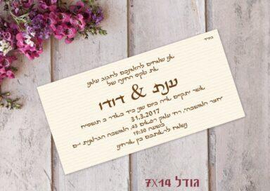 הזמנות לחתונה בחצי שקל