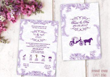 הזמנות לחתונה דגם GL152