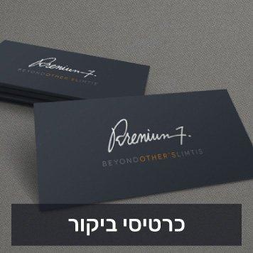 מיתוג לעסקים - עיצוב כרטיסי ביקור