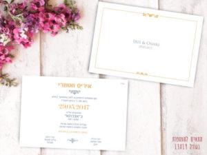 הזמנות לחתונה שני צדדים