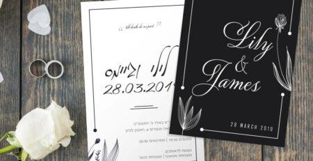 עיצוב הזמנות לחתונה לבד