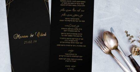 כל הטיפים המקצועיים של עיצוב הזמנות לחתונה